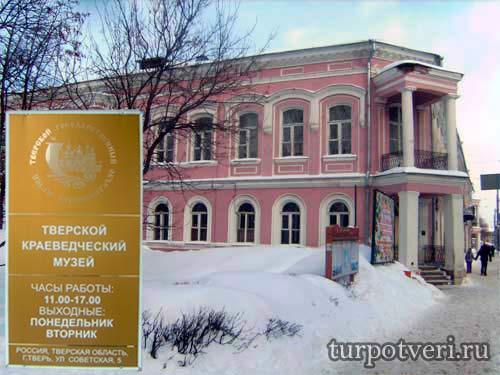 Тверской объединенный государственный музей