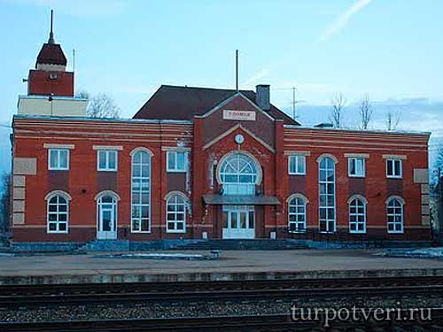 Железнодорожный вокзал в Удомле