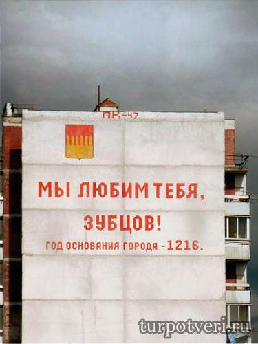 Город Зубцов