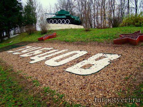 Памятник Танк Т-34