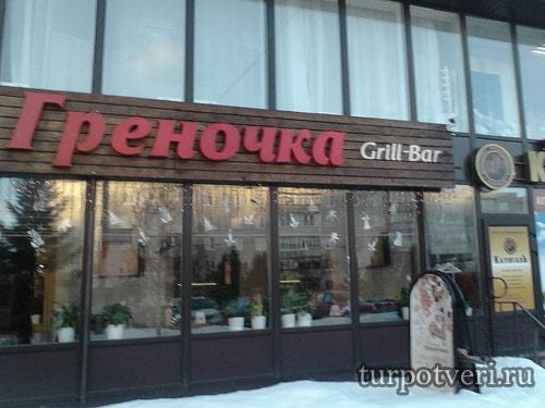 Гриль-бар Греночка в Конаково