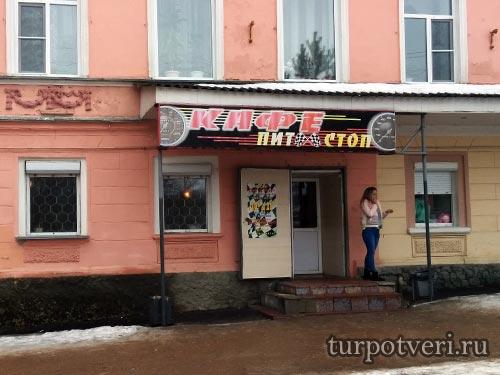 Кафе Пит-Стоп в Ржеве