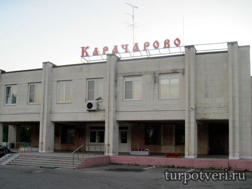 Карачарово