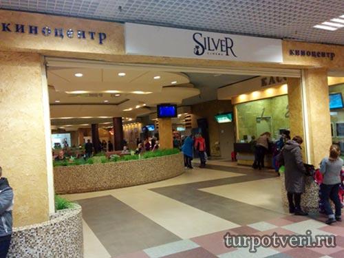 Кинотеатр Silver Cinema в Твери