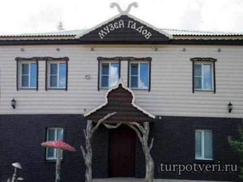 Музей Гадов Приволжский