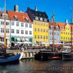 Незабываемая Дания