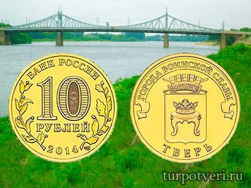 10-ти рублевая монета с изображением Твери