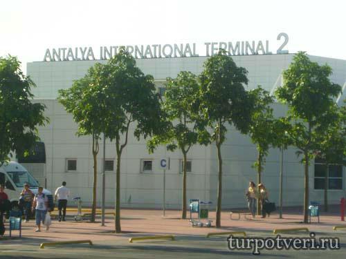 Аэропорт в Турции
