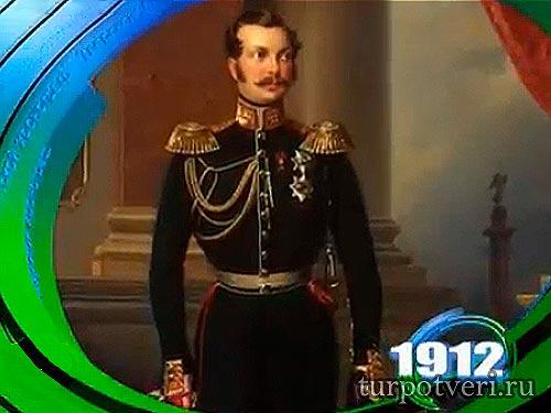 Царь Александр Второй