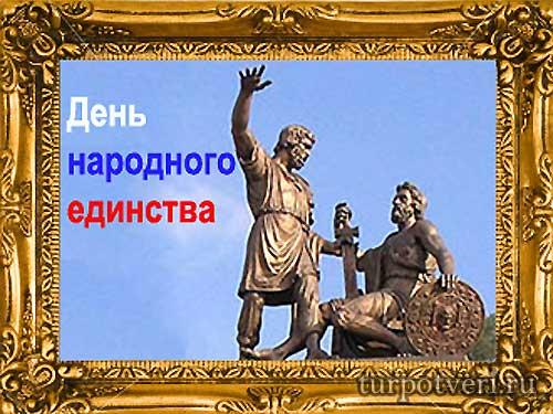 В Твери 4 ноября 2016 года будут праздновать день народного единства