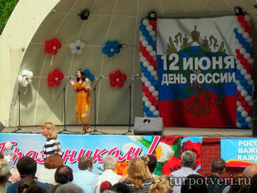 Скоро Тверь будет отмечать День России