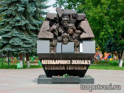 Памятник экипажу Степана Горобца