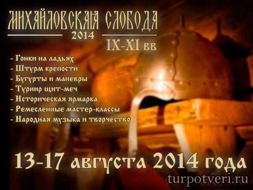 Фестиваль Михайловская слобода-2014