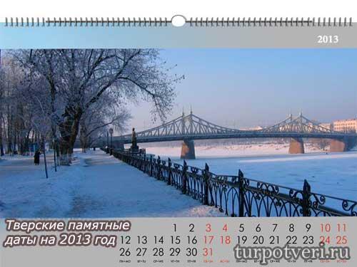 Календарь Тверские памятные даты
