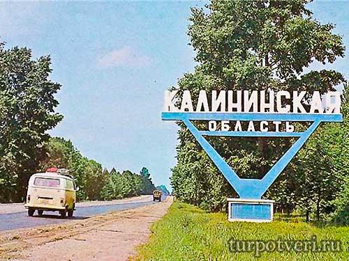 80 лет Калининской области