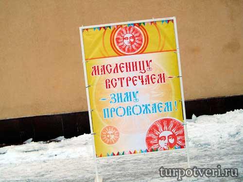 Масленица в 2015 году город Тверь
