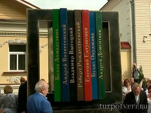 В Твери открыли памятник поэтам-шестидесятникам