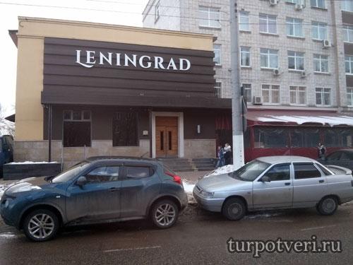 Ресторан Ленинград в Твери