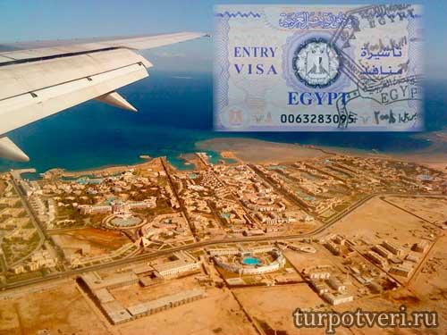 Стоимость визы в Египет