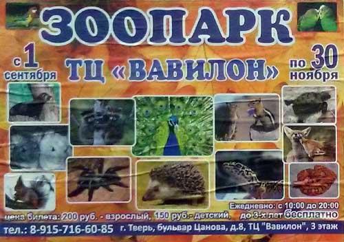 Зоопарк в Твери в ТЦ Вавилон 2016