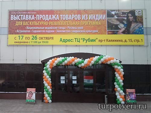 Выставка индийских товаров в Твери