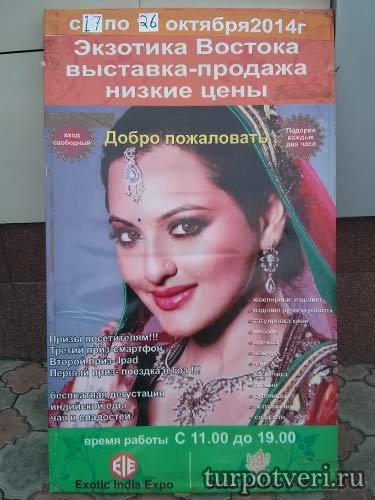 Выставка-продажа индийских товаров в Твери