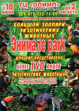 Зоопарк Энималс park в Твери