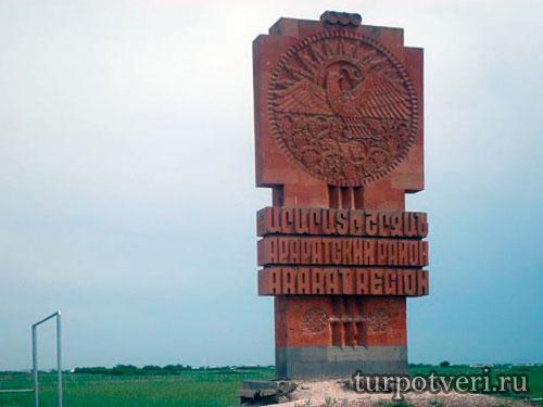Арарат Армения