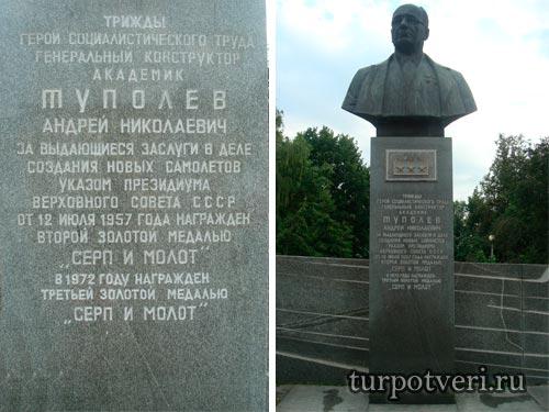 Памятник Туполеву в Кимрах