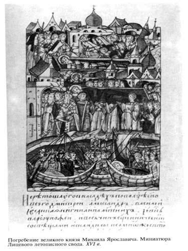 Погребение Михаила Тверского