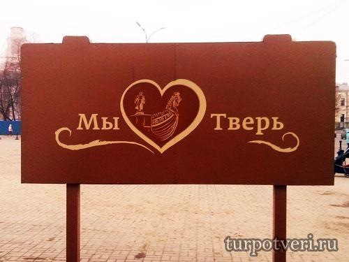 Прогулки по Твери