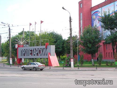 Пролетарский район в Твери