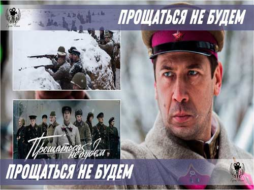 военного фильм Прощаться не будем