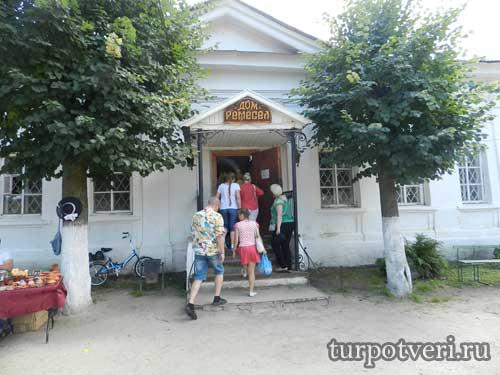 Дом Ремесел в Мышкине