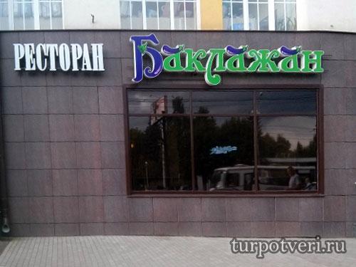 Ресторан Баклажан Тверь меню