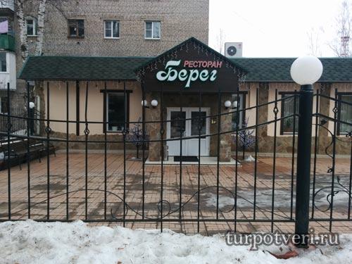 Ресторан Берег в Ржеве
