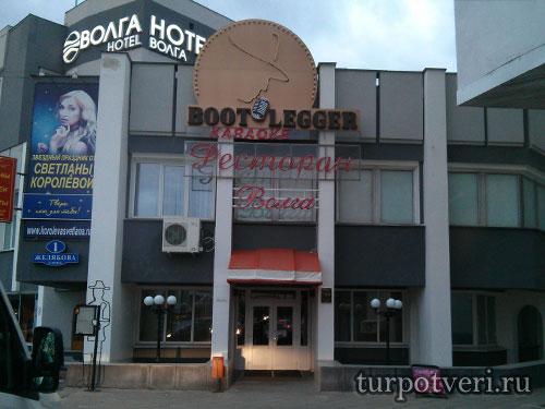 Ресторан Волга в Твери