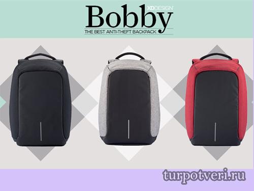 Рюкзаки BOBBY