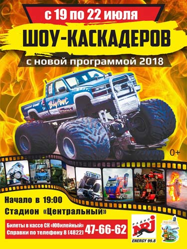 Шоу каскадеров в Твери 2018