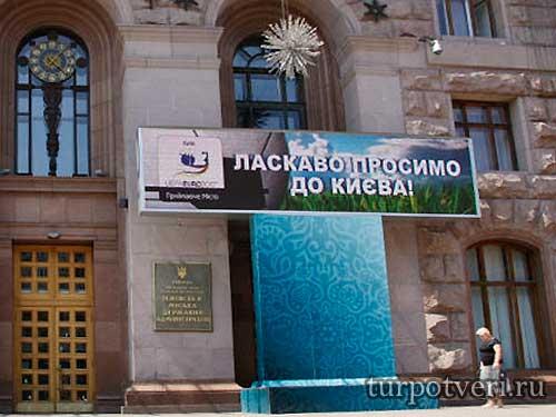 Из истории Киева