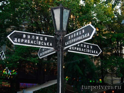 Улица Дерибасовская