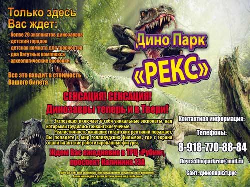 Выставка динозавров Тверь