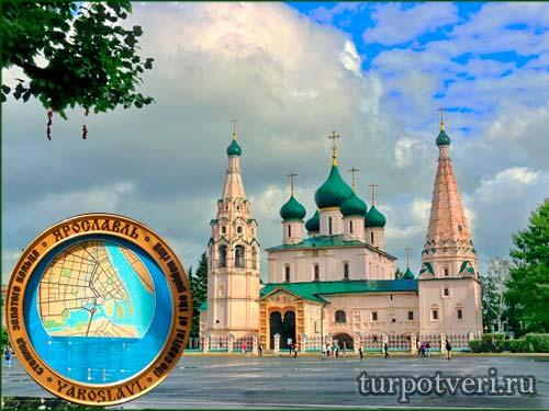 Cтолица Золотого кольца России Ярославль