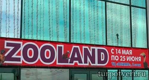 ТЦ «Олимп» зоопарк экзотических животных «Zooland»