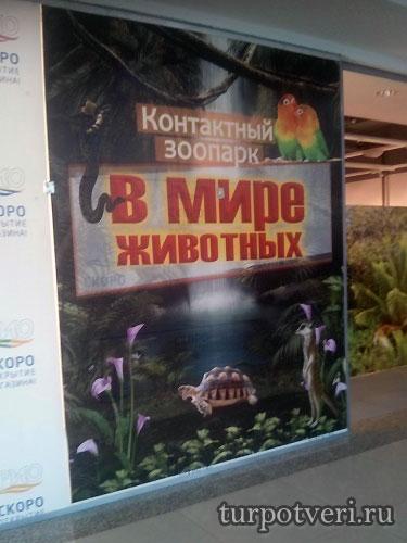 Зоопарк в ТЦ РИО