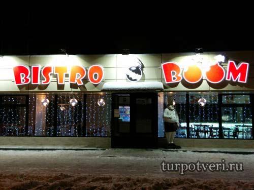 Кафе Бистро Бум в Твери