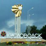 Лучший отдых в Кисловодске