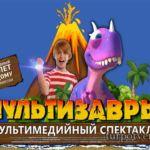Мультизавры Тверь