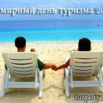 День туризма 2014