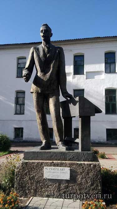 Памятник Учителю в Торопце